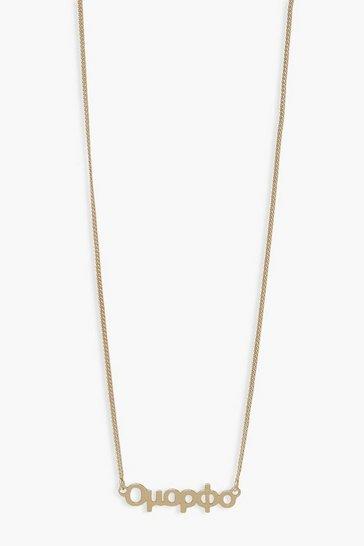 Gold metallic Greek Beautiful Girl Slogan Necklace