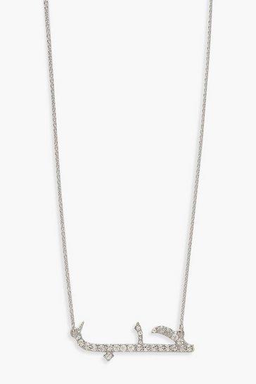 Silver LOVE Arabic Script Necklace