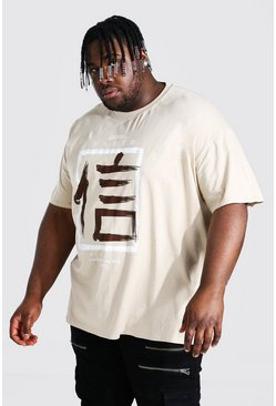 Sand beige Plus Size Faith Chinese Text Print T-shirt